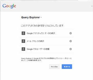 承認画面---Google-アカウント