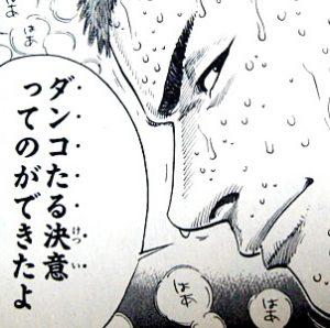 スラムダンク-桜木名言
